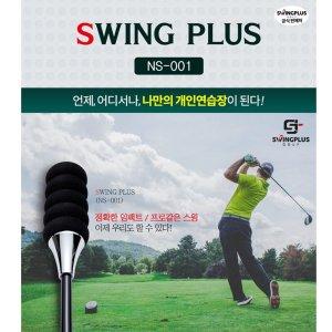 더조은 스윙플러스 NS-001 골프 스윙연습기