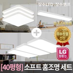 40평형 LED소프트 홈조명 세트 LED조명 LED등 LED방등