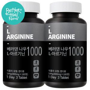 베러댄나우 L-아르기닌 1000 /4개월분(총2통)/아미노산