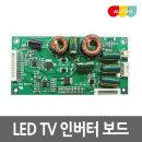 LED TV 수리용 26~65인치 개조 인버터 보드 CA-288