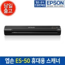 엡손 ES-50 휴대용 스캐너 USB 전원 초경량 저전력