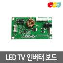 LED TV 수리용 10~48인치 개조 인버터 보드 CA-255S