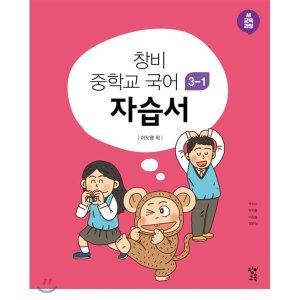 창비 중학교 국어 3-1 자습서 (2020년)  이도영 박지수 박지훈