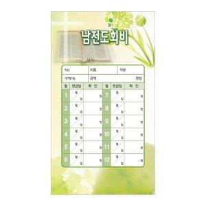 진흥 회비 헌금봉투 세로형(1속30장) 3576남전도회비