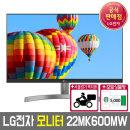 LG전자 22MK600MW 예약판매 3월 중순입고 예정