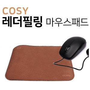 Cosy 레더필링 마우스패드 PMP1075 (스웨이드 컴퓨터