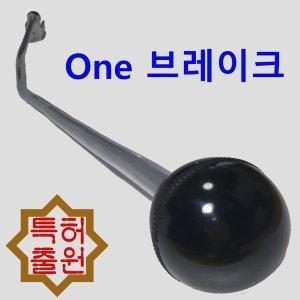 원브레이크/운전연수봉/보조브레이크/초보운전