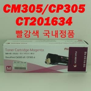 실사진) CT201634 빨강색 (국내정품) CM305df/CP305d