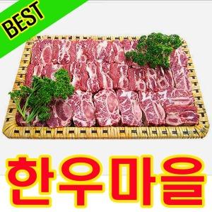 추천/안동한우선물세트 갈비세트3kg/등심/혼합선택