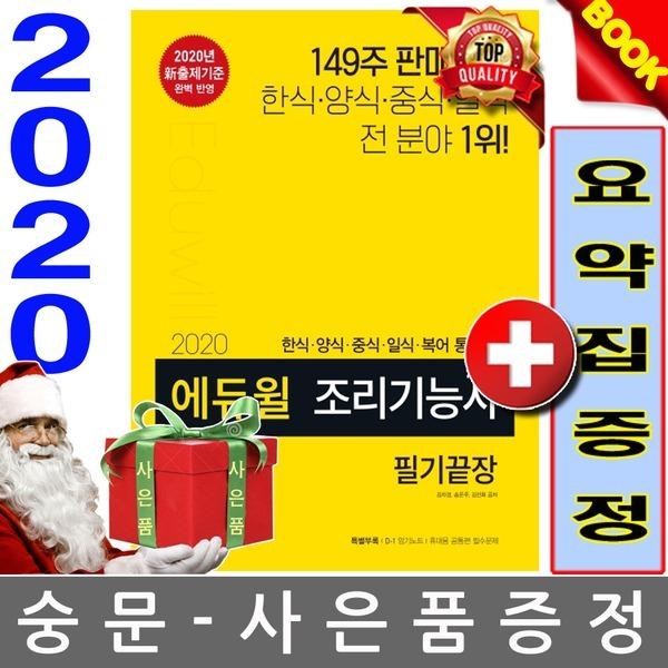 에듀윌 2020 조리기능사 필기 끝장- 한식 양식 중식 일식 복어조리 (NO:4596) 1.8 조리사기능사필기
