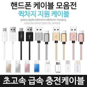 퀵차지 고속 고속 충전케이블 5핀 8핀 C타입 USB 젠더