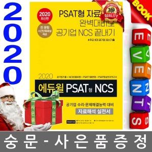 에듀윌 2020 PSAT형 공기업 수리 문제해결능력 대비 자료해석 실전서 no:13055 2.2 수리문제해결능력