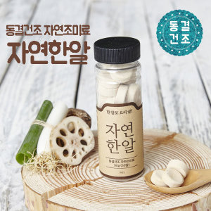 천연조미료 오리지날 자연한알 30알x2+휴대용(7알)