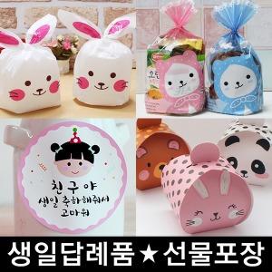 어린이집 유치원 생일답례품 선물포장 간식 쿠키 봉투