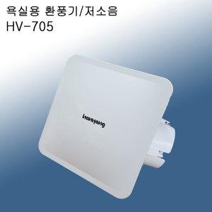환풍기HV-705/욕실용환풍기