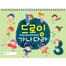 드로잉 가나다라 3 어린이드로잉 초등크로키 스케치북 미술교재 초등색칠공부 선물용