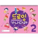 드로잉 가나다라 2 어린이드로잉 초등크로키 스케치북 미술교재 유아동 드로잉 색칠공부 선물용