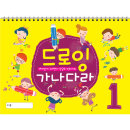 드로잉 가나다라 1 어린이드로잉 초등크로키 스케치북 미술교재 유아동 드로잉 색칠공부 선물용