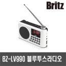 BZ-LV990 라디오 손전등 MP3 블루트스스피커 화이트