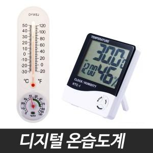 +온습도계 디지털 온도계 습도계 탁상용 벽걸이