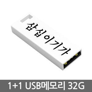 화이트스틱 USB메모리 32G 1+1 벌크포장 외장메모리