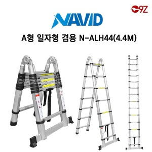 안테나사다리 접이식사다리 N-ALH44 4.4M H형A형 겸용