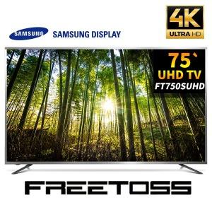 프리토스 스탠드 75인치 HD TV FT750SUHD