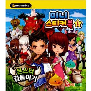 몬스터 길들이기 미니스티커북/색칠공부/스티커/유아