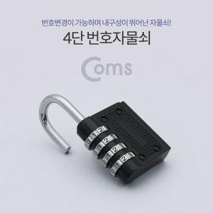 도난방지 4단 번호 자물쇠 열쇠 회전키 락 ID269
