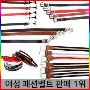 여자벨트판매1위/명품캐주얼허리띠/가죽남성정장혁대