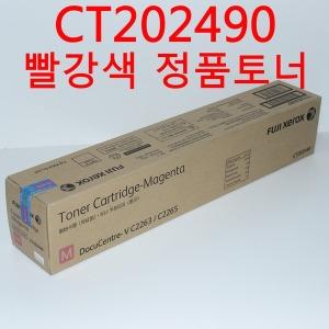 실사진) CT202490 빨강색 (국내정품) VC2263M