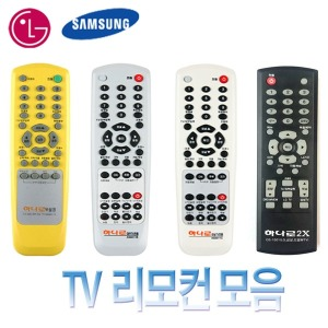 하나로 만능 TV 텔레비젼 리모콘/엘지/삼성/대우/아남