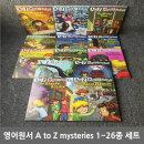 영어원서 A to Z mysteries 1~26종 세트