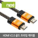 HDMI V2.0 골드 프라임 케이블 4K UHD 10M (NX926)