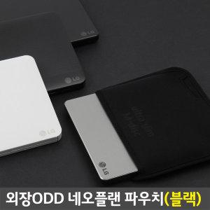 LG전자 외장ODD 전용파우치 블랙 (네오플랜 재질)