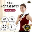 김수자 터치식4D 핸디안마기 전신마사지기 STK-HM1300