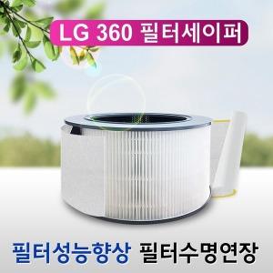 LG 공기청정기 퓨리케어 360 필터세이퍼  3장