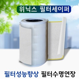 위닉스공기청정기 필터세이퍼 타워Q 3장