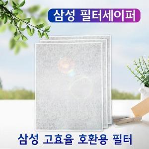 삼성공기청정기 필터세이퍼  CFX-G100D 3장