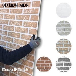 이지브릭 MDF합판 5종 파벽돌 실내 벽자재