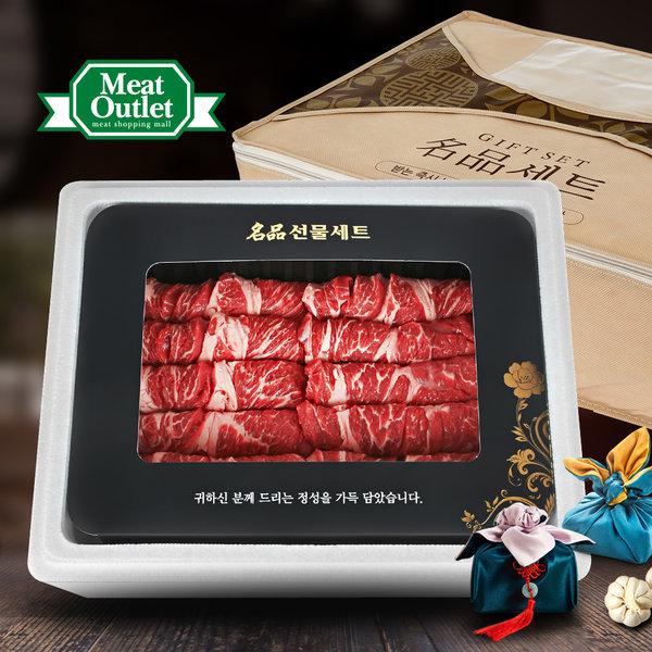 등심 냉장(프라임급) 2kg 선물세트 설 명절 선물세트