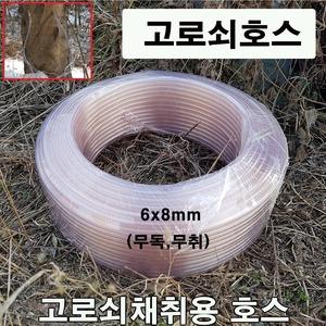(무독.무취)고로쇠호스(10m)고로쇠채취용호스