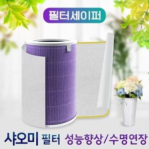 샤오미 필터세이퍼(블루 퍼플 그린필터) 3장