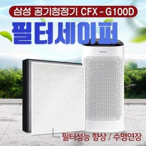 삼성 CFX-G100D 필터세이퍼 필터성능향상 1장