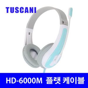 헤드셋 HD-6000M 그린 / 플랫케이블 / 어학용 게임용