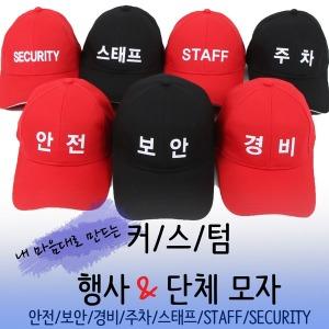 스태프모자/주차/안전/보안/경비/시큐리트/커스텀모자