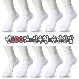 알뜰형 면100% 순면 무지양말 묶음 학생/발목/정장