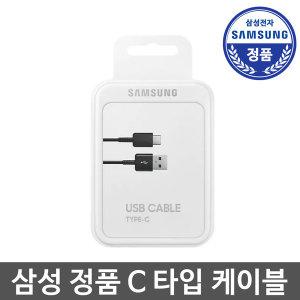 정품 usb c타입 고속충전케이블 갤럭시노트10 s10 V50