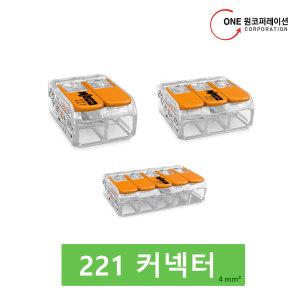 와고 커넥터 221-413 모든 전선용 (25개입)