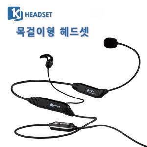 신품KJ-E7 넥밴드이어셋 전화기이어셋 콜센터헤드셋